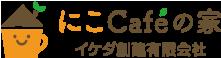 足利 にこCafeの家|イケダ創建有限会社